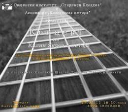 Kontsert-Balabanova-kyshta1