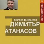 Literaturni Anketi dimitur atanasov