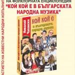 premiera na folklornata enciklopediia