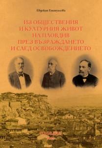 Iz obshtestveniija i kulturen Plovdiv
