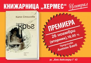 OCHERTAVANE NA KRUG_PLOVDIV  flaerche 16x11
