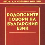 Rodopskite_govori(1)