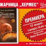 SVETLA_PLOVDIV  flaerche 16x11