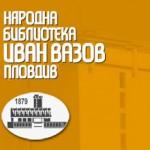 libplovdiv-logo