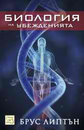 Biologija na ubezhdenijata