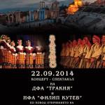 Kontsert na ansambyl Trakija i ansambyl Filip Kutev