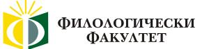 Logo Filologicheski fakultet