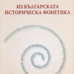 Totomanova Iz bylgarskata istoricheska fonetika