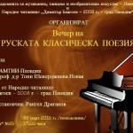 Vecher na ruskata klasicheska poeziia