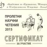 сертификат Пролетни четения 2015