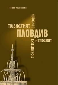 Poznatiiat nepoznat Plovdiv