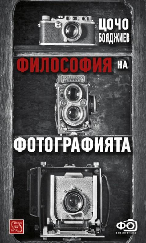 Filosofiia na fotografiiata