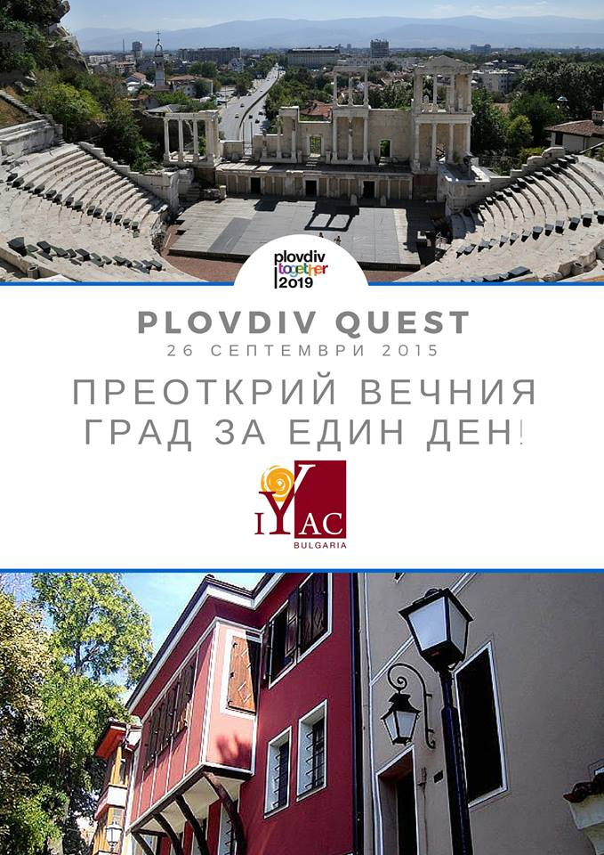 Plovdiv Quest