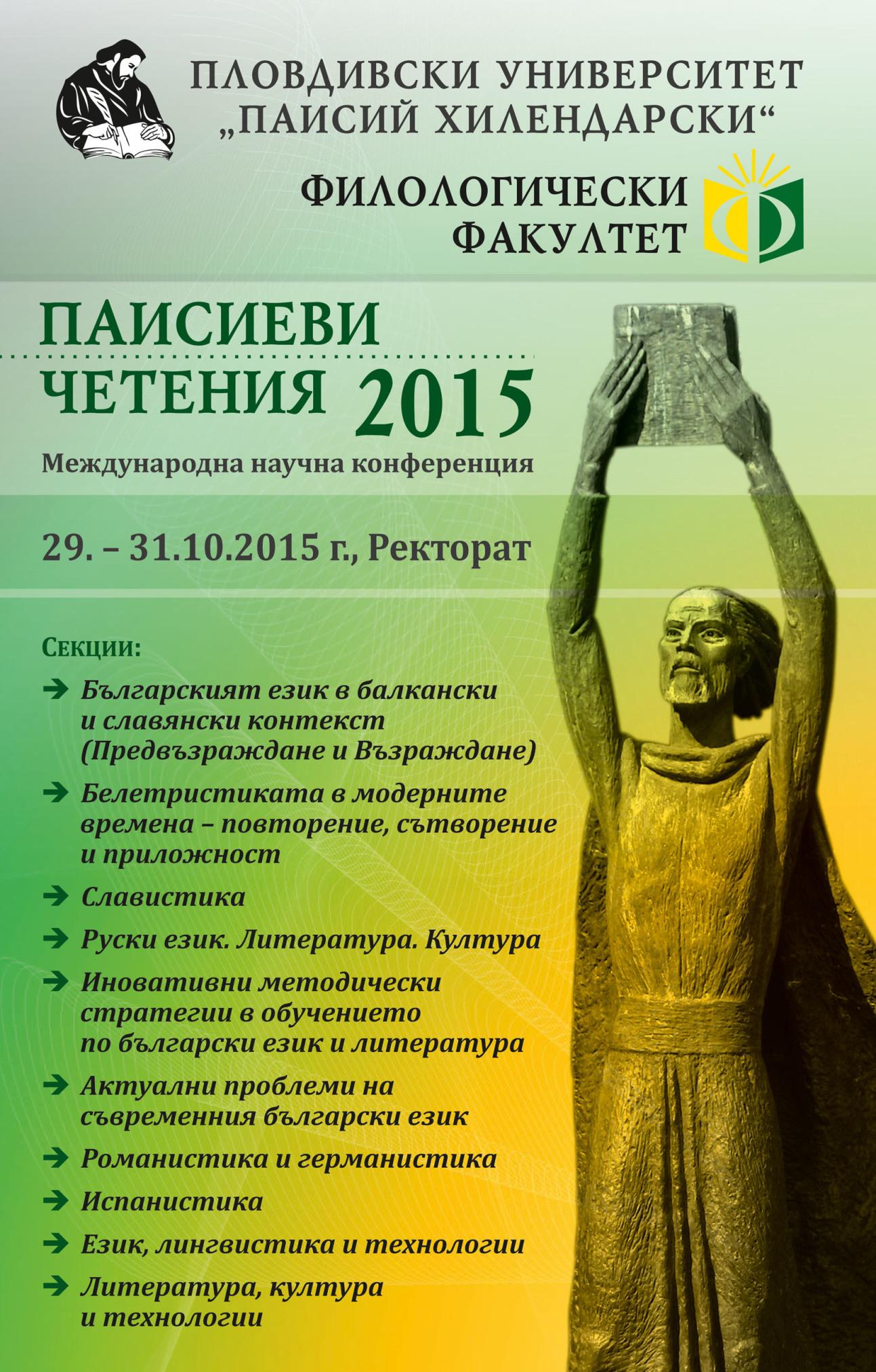 Plakat-FF-PaisieviChetenia-2015