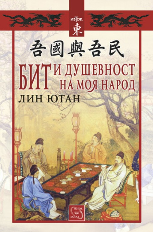 Lin Jutan Bit i dushevnost na moia narod