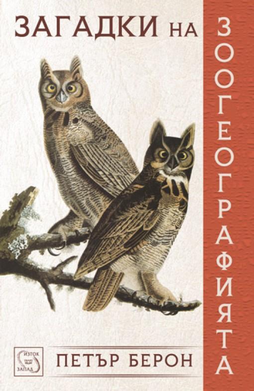 zagadki na zoogeografiiata