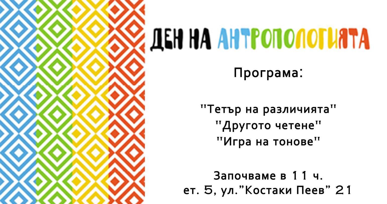 Antropologia2016