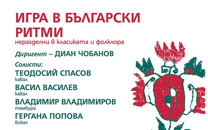 Igra v bulgarski ritmi