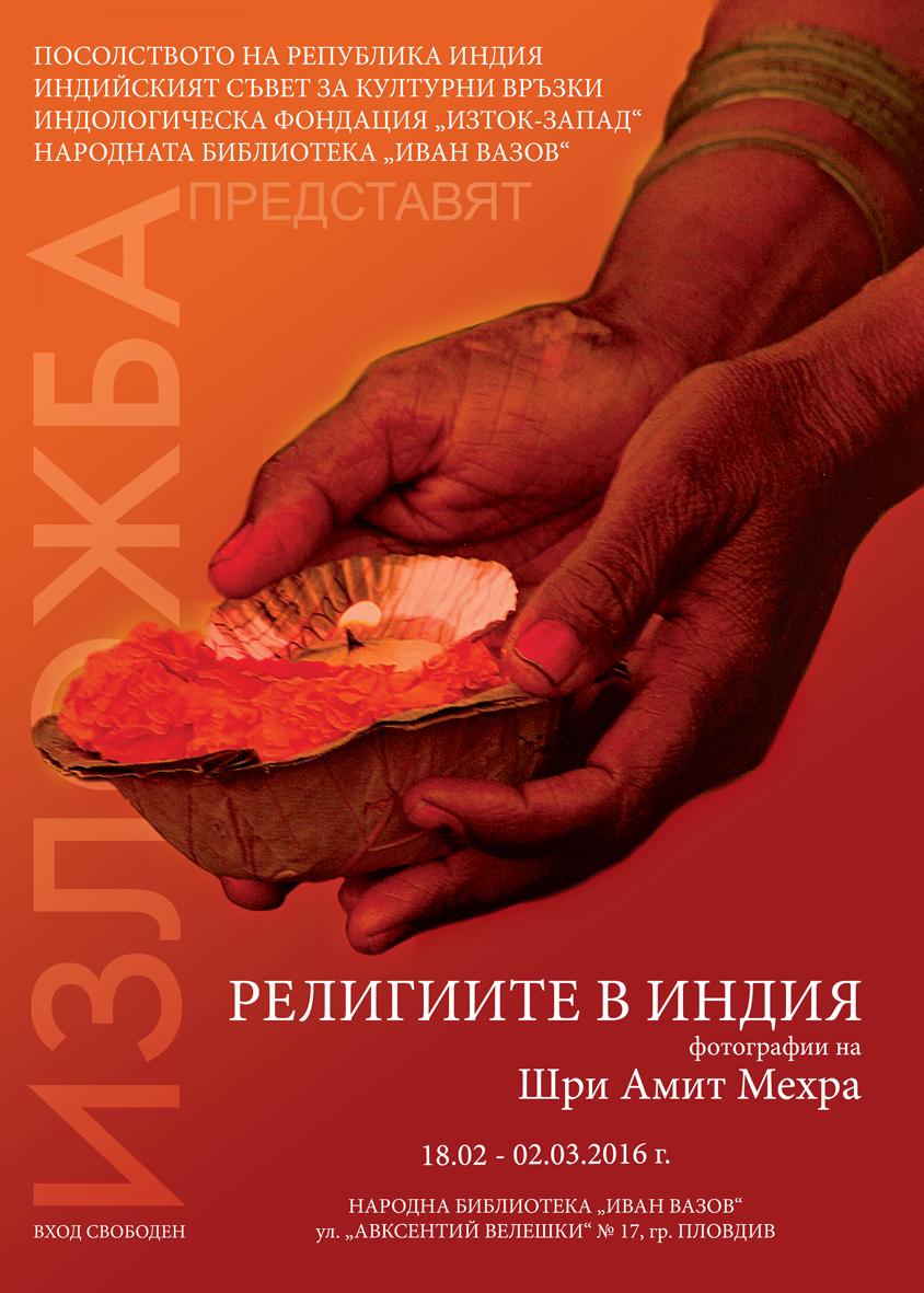 Plakat 50 x 70_Plovdiv (002)