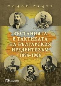 Vystaniiata v taktikata na bylgarskiia iredentizym 1894-1904