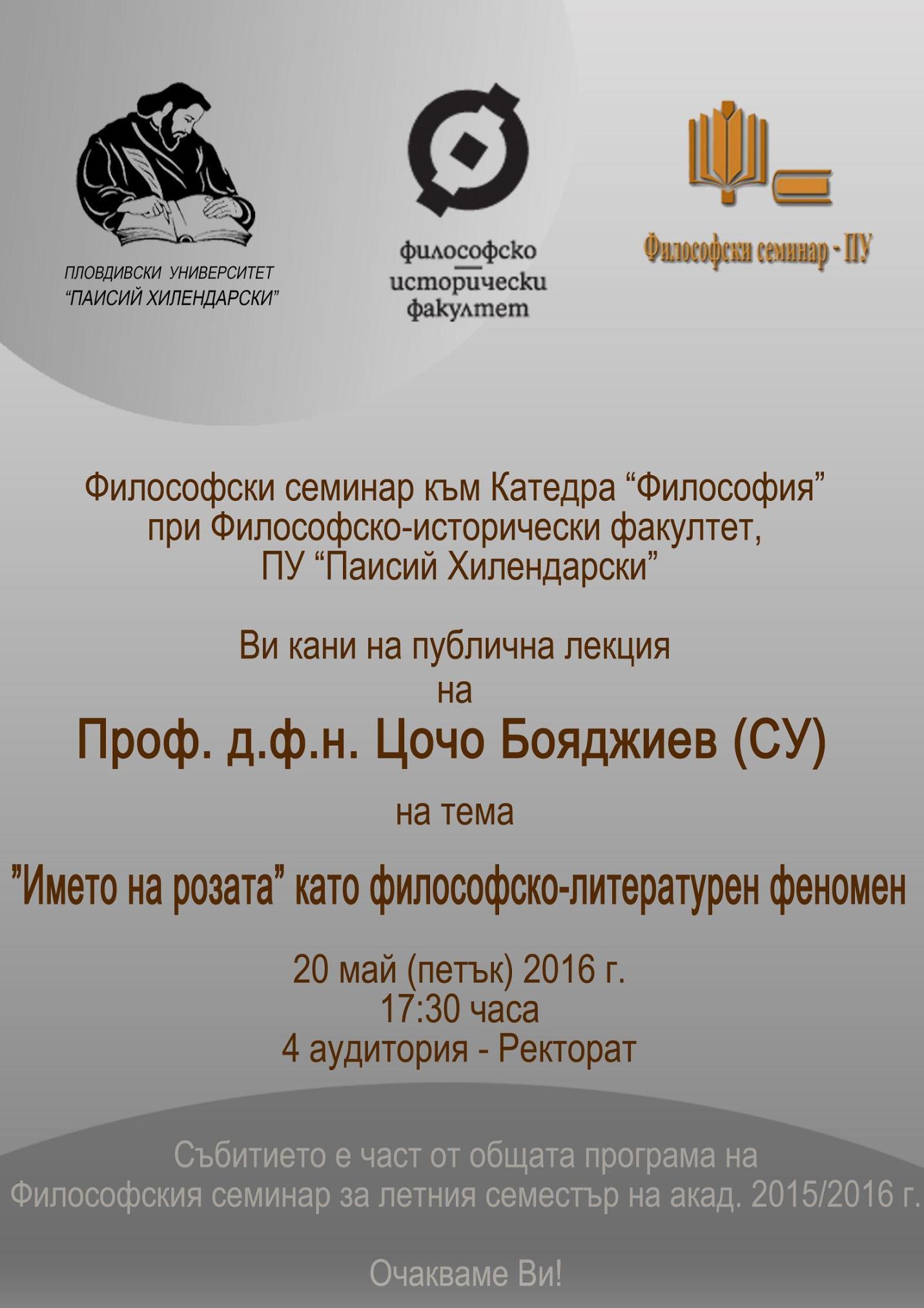 Обява - лекция проф. Бояджиев 20.05.16