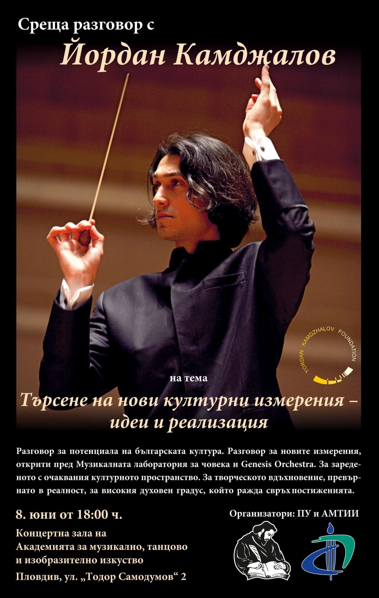 Plakat_YKamdzhalov_Plovdiv