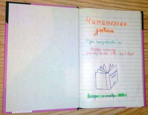 Chitatelski-dnevnik