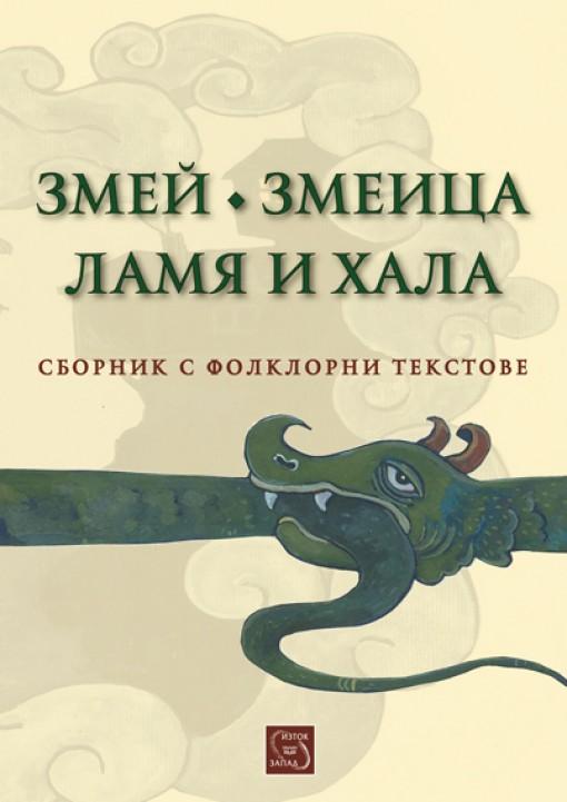 sbornik-s-folklorni-tekstove
