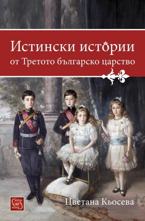 Istinski istorii ot Tretoto bylgarsko tsarstvo