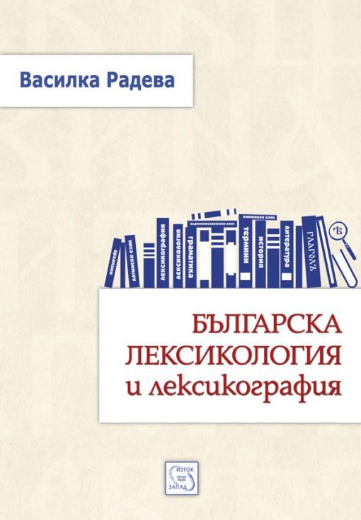 vasilka radeva Bylgarska leksikologiia i leksikografiia