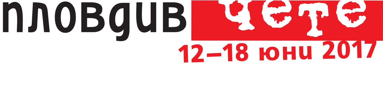 Plovdiv-Chete__Logo2017_long
