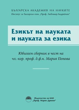 Ezikyt na naykata i naukata za ezika