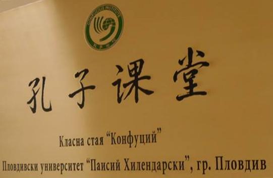 klasna staiia konfucii 1