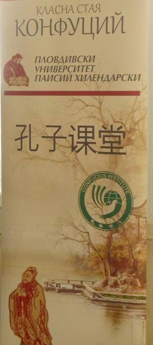 klasna staiia konfucii