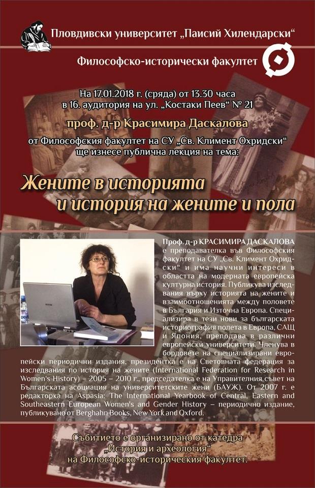 prof. daskalova