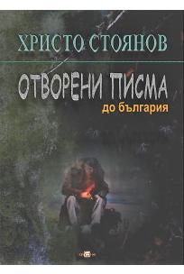 otvoreni-pisma-do-bulgaria-hristo-stoqnov