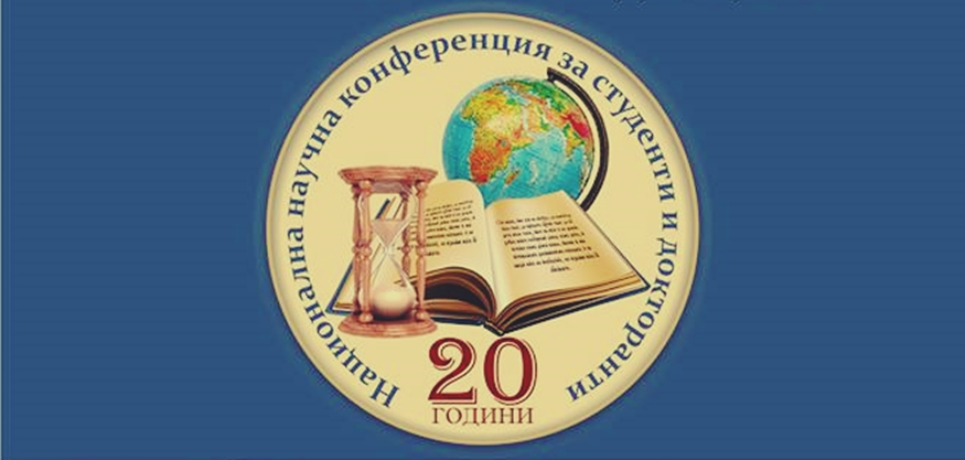 20 godini filologicheska konferenciia