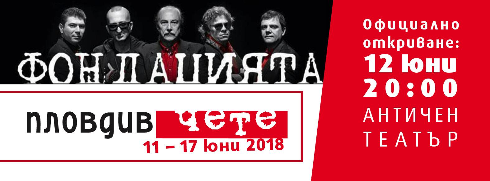 Plovdiv Chete_2018