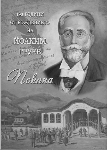 Ioakim Gruev konferenciia