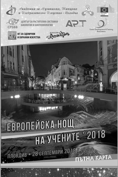 Nosht 2018