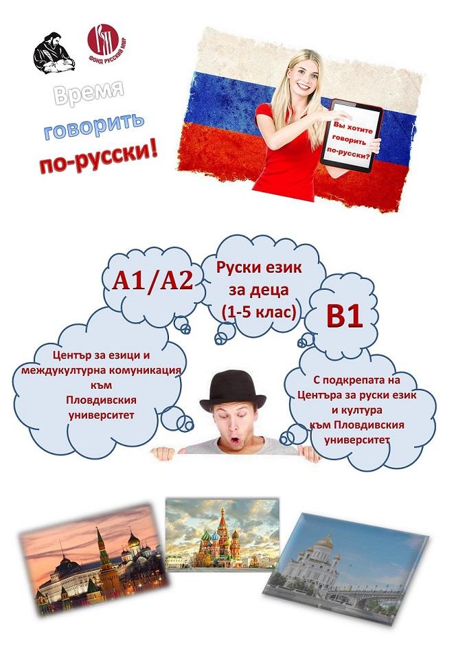novi kursove po ruski