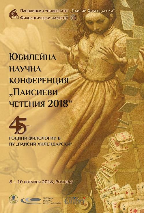 Plakat_Paisievi_chetenia_2018