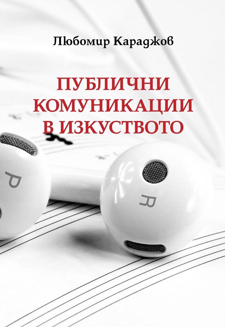 publichni komunikatsii