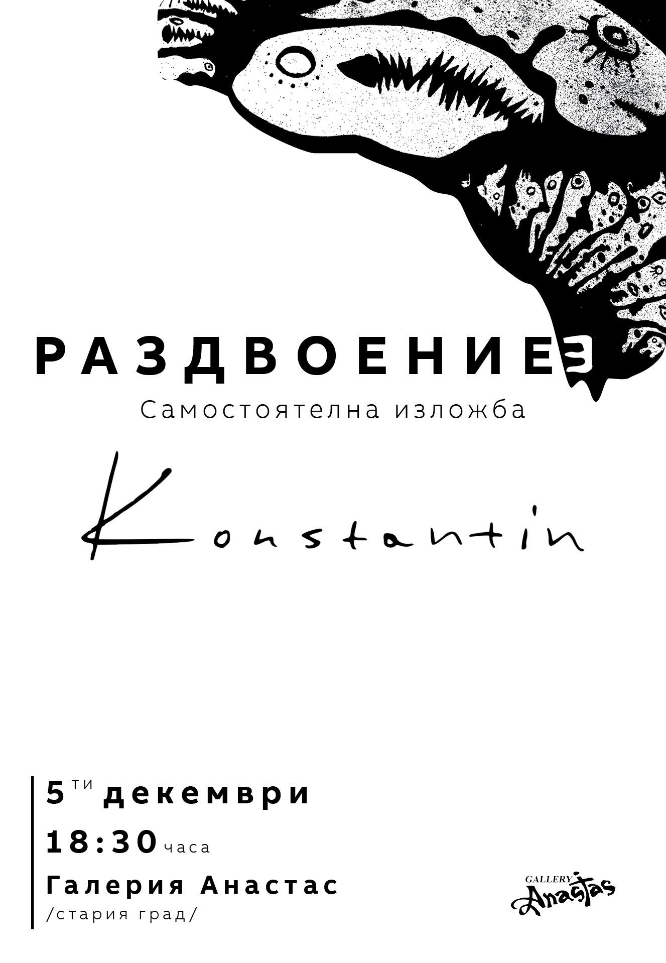 Konstantin_Konstantinov_izlozhba