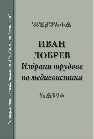 Ivan Dobrev izbrani trudove po medievistika
