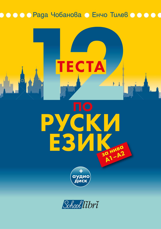 12 testa po ruski ezik