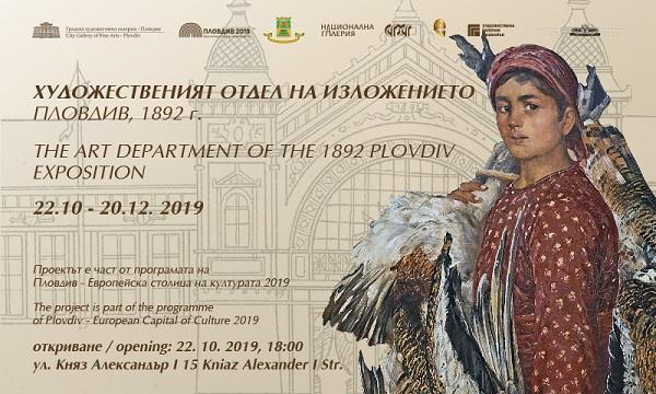 2019-10-22 е-покана