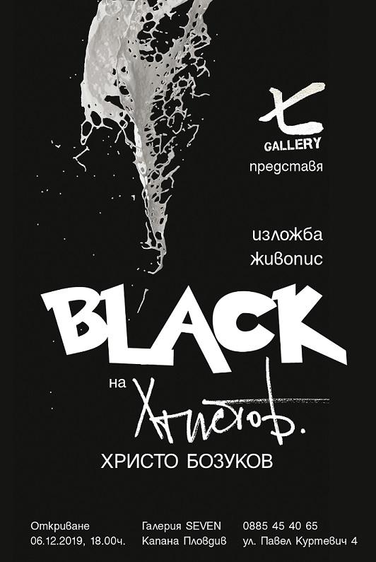 Hristo Bozukov_plakat-1
