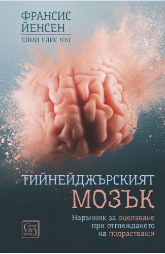 tiyneydzharskiyat-mozyk-
