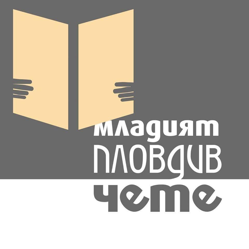 Лого Младият Пловдив